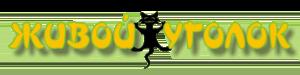 Логотип газеты объявлений «Живой уголок»